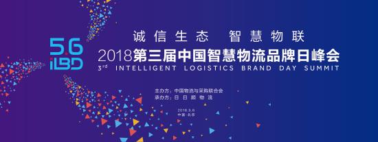 第三届中国智慧物流品牌日峰会即将于5月6日盛大开幕